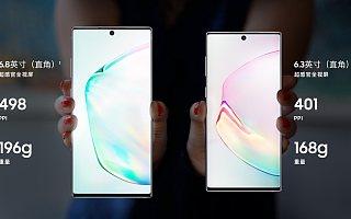 三星发布 Galaxy Note10 ,百度战略投资有赞 早 8 点档