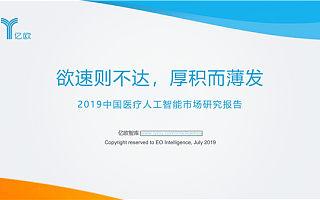 《2019中国医疗人工智能市场研究报告》发布