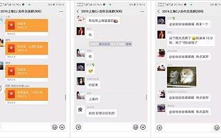 爱盈利2019上海CJ嘉年华活动圆满结束