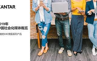 Kantar:2019年中国社会化媒体生态概览白皮书
