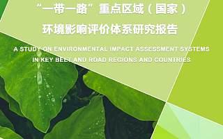 """自然资源保护协会:""""一带一路""""重点区域(国家)环境影响评价体系研究报告(附下载)"""