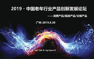 活动预告:中国老年行业产品创新发展论坛(广州)