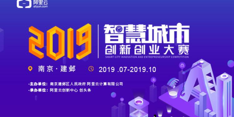 2019智慧城市创新创业大赛