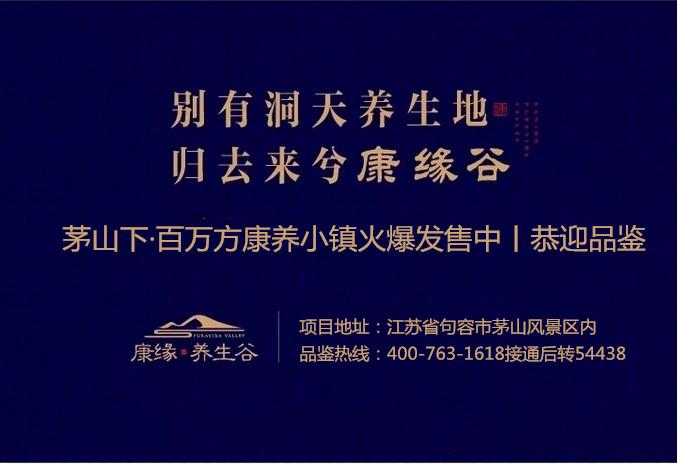 【营销中心】句容茅山风景区康缘养生谷售楼处电话地址;惊爆整个南京