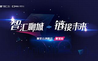 阿里云创新中心(智汇谷产业基地)落地山东聊城 首场创峰会即将举行