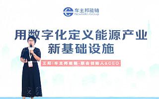 车主邦CEO王阳:能源需求持续增长,数字化的能源供给网络急需建立并完善