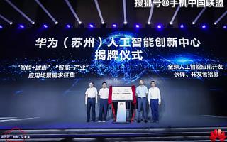 原创 华为(苏州)人工智能创新中心正式揭牌,万名研发人员将入驻苏州工业园