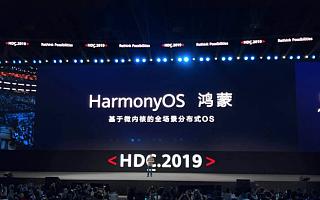 余承东:鸿蒙OS将向全球开发者开源 建立开源社区