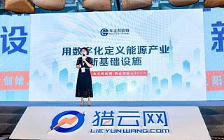 车主邦CEO王阳受邀出席2019年度企业服务产业创新峰会