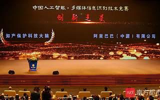 """中国人工智能大赛成果揭晓!阿里""""知产保护科技大脑""""获创新之星"""