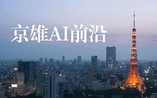 原创 京雄AI前沿一周要闻 | 华为(苏州)人工智能创新中心正式揭牌
