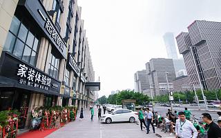 一起装修网北京首家高端设计体验馆正式亮相CBD