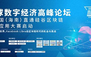 2019全球数字经济高峰论坛暨中国(海南)直通硅谷区块链创新应用大赛启动