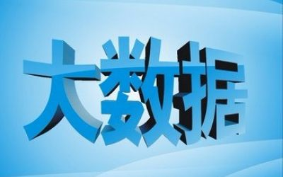 大数据展会2020第五届北京大数据产业博览会