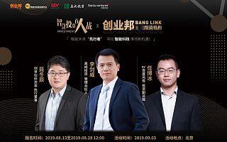 9月3日,智能制造创业者的一场融资盛会 ——「智见投资百人战×创业邦Bang Link走近投资机构」报名开始