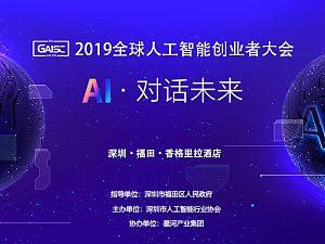 全球人工智能创业者大会2019