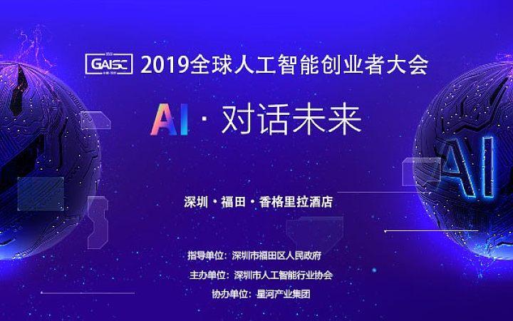 全球人工智能創業者大會2019