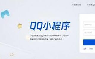 微动天下:提速起跑的QQ小程序,未来究竟在何方?