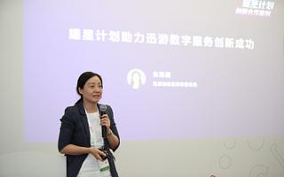 """华为""""耀星计划""""全面升级 携手迅游科技共建5G产业生态"""