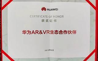 """网龙成华为VR业务""""生态合作伙伴"""""""