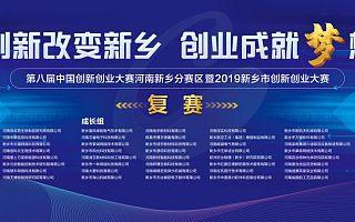第八届中国创新创业大赛河南新乡分赛暨2019新乡市创新创业大赛复赛举行