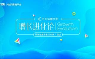 """快手运营学院进军上海,培养新一批短视频""""营销增长官"""""""