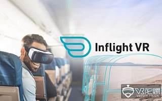 原创 Inflight VR获400万欧元融资,欲将VR娱乐产品打入旅游行业