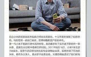 雷军:在小米参与和推动下,中国山寨机已被彻底消灭