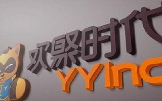 """YY欢聚时代的正反面:财报佳绩与业务""""枷锁"""""""