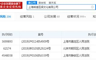 熊猫直播已经破产,却又新增被执行人信息