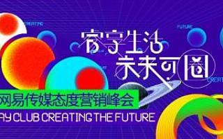 """""""睿享生活·未来可圈""""2019网易传媒态度营销峰会在沪举行"""