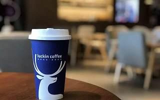 瑞幸咖啡發布上市後首份財報滔蟲︰淨虧損6.81億元