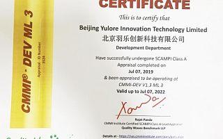 电话邦通过CMMI3级认证 实力获国际认可