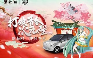 长城欧拉风头盛茂,惊艳2019 China Joy