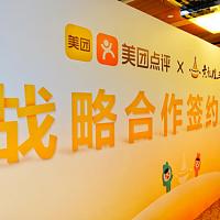 黄记煌与美团点评签署战略合作协议 共创消费者美好品质生活
