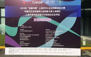 2019诸神之战•创客中国•50佳评选浦东赛区圆满落幕