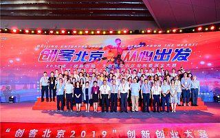 """获奖企业占全市三分之一,海淀赛区在""""创客北京2019""""创新创业大赛中斩获佳绩"""