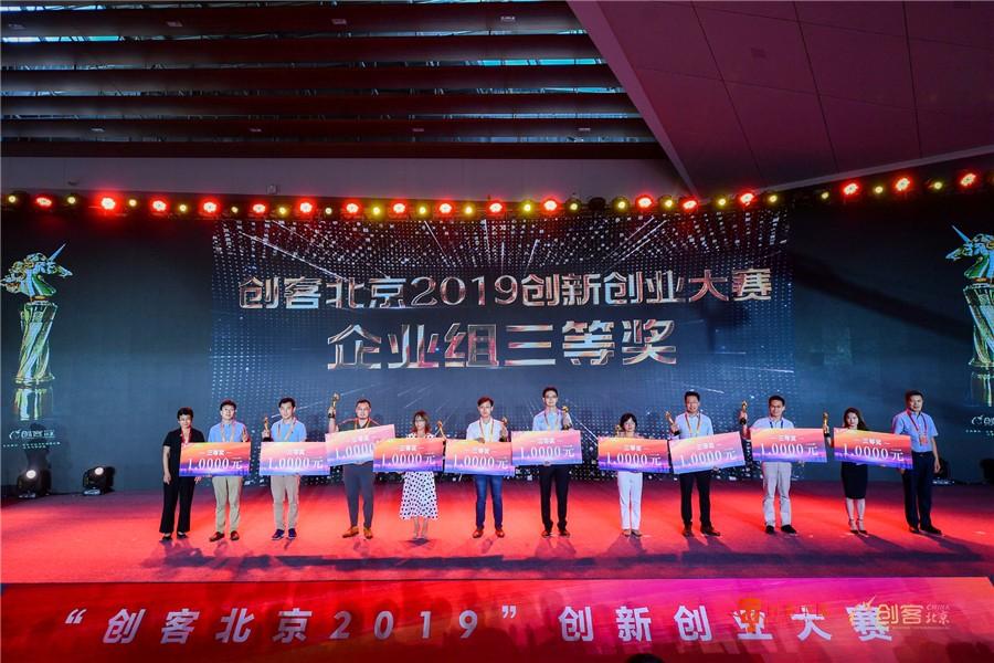 """20190814获奖企业占全市三分之一,海淀赛区在""""创客北京2019""""创新创业大赛中斩获佳绩2.jpg"""