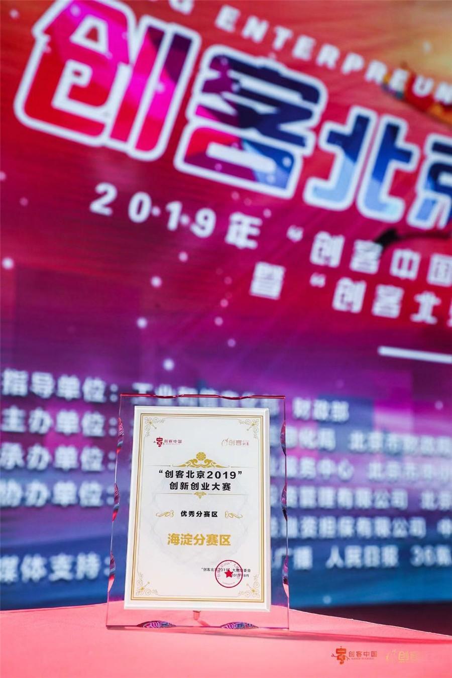 """20190814获奖企业占全市三分之一,海淀赛区在""""创客北京2019""""创新创业大赛中斩获佳绩6.jpg"""