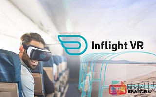 虚拟现实娱乐解决方案商Inflight VR完成400万欧元融资