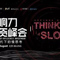 """2019华兴Alpha影响力投资峰会来袭,一起来一场""""无风时代""""下的慢思考"""