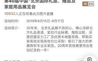 谱时于中国国际展览中心成功完成首场5G网络图片直播