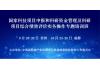 国家科技项目申报和科研资金管理及科研项目综合绩效评价实务操作专题培训班(9月苏州)