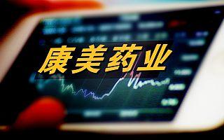 康美药业三大报表协同舞弊虚增887亿,证监会将追究刑事责任