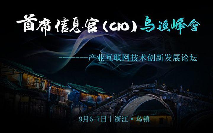 2019首席信息官乌镇峰会-产业互联网技术创新发展论坛