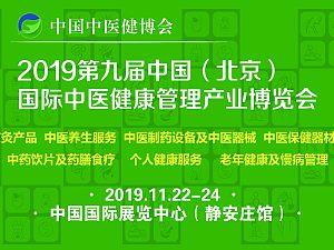 2019 第九届北京国际中医健康产业博览会