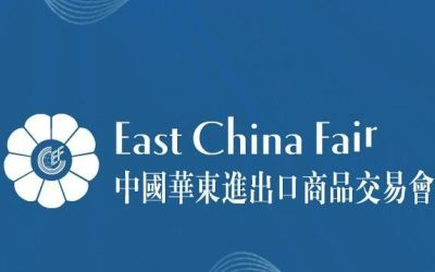 2020上海华交会-跨境电商展区_展位申请
