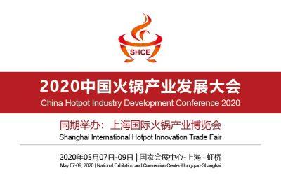 2020上海火锅加工及相关配套设备展览会-火锅产业大会