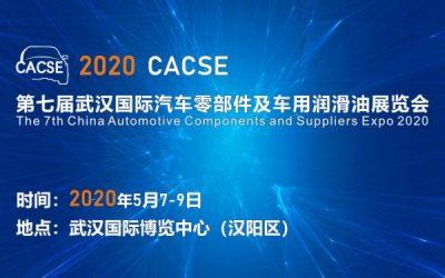 2020 第七届武汉国际汽车零部件及车用润滑油展览会 (CACSE)