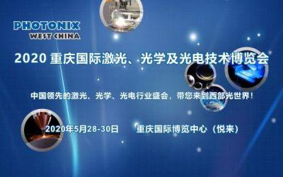 2020 重庆国际激光、光学及光电技术博览会
